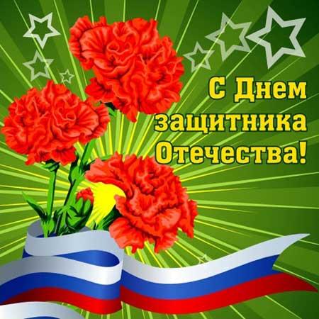 71044899_S_dnyom_zaschitnika_Otechestva (1) (450x450, 36Kb)