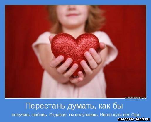 любовь не ищет благодарности (515x417, 24Kb)