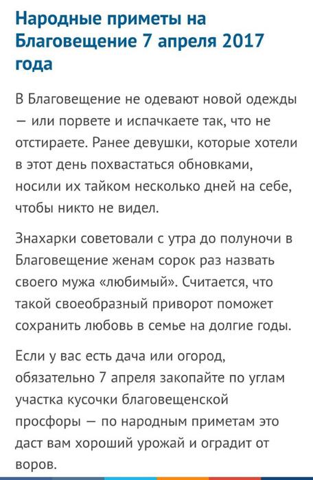 1. народн.приметы на благовещение 1 (456x700, 166Kb)