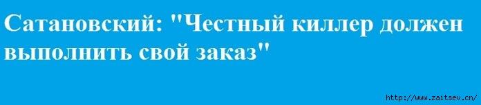 Сатановский:'Честный киллер должен выполнить свой заказ'/2178968_satanovskiy_killer (700x153, 47Kb)