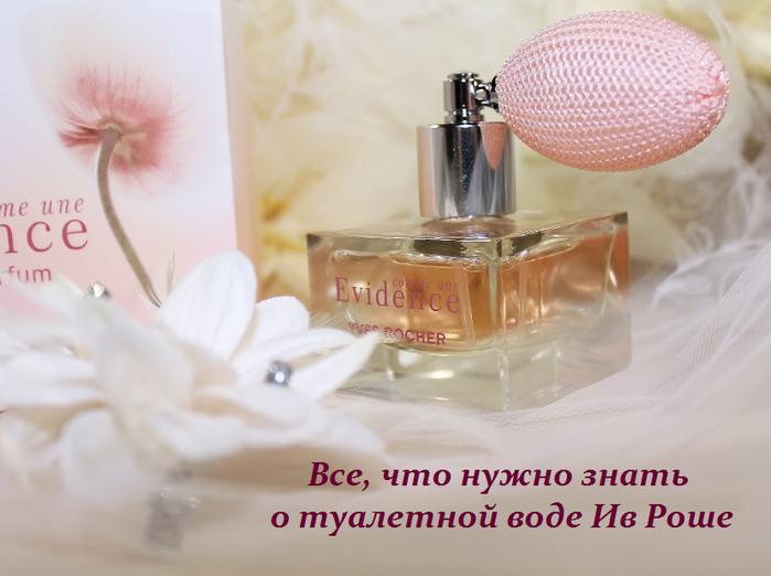 2749438_Vse_chto_nyjno_znat_o_tyaletnoi_vode_Iv_Roshe (700x522, 386Kb)