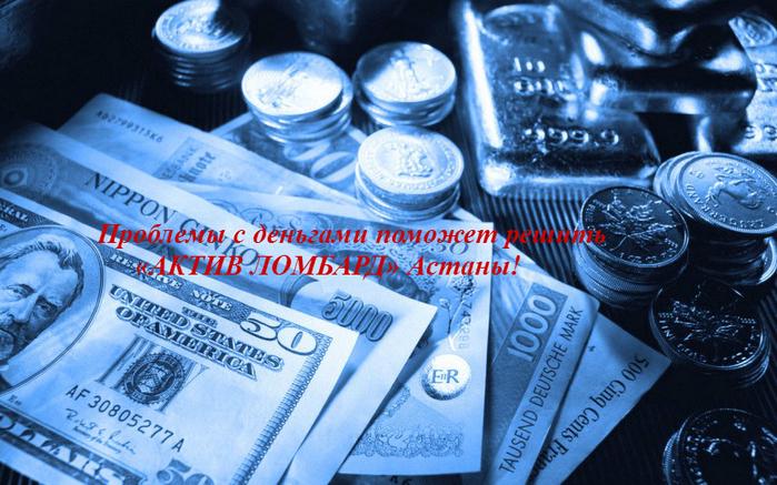 "alt=""Проблемы с деньгами поможет решить «АКТИВ ЛОМБАРД» Астаны!""/2835299_Problemi_s_dengami_pomojet_reshit_AKTIV_LOMBARD_Astani (700x437, 455Kb)"