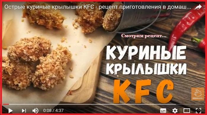 Крылышки из kfc рецепт с хлопьями
