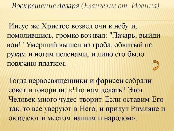 Евангелие (700x525, 71Kb)