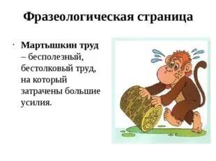 3925311_martishkin_tryd (310x232, 12Kb)