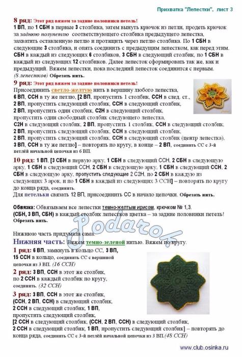 prihvanka-cv-4 (475x700, 296Kb)