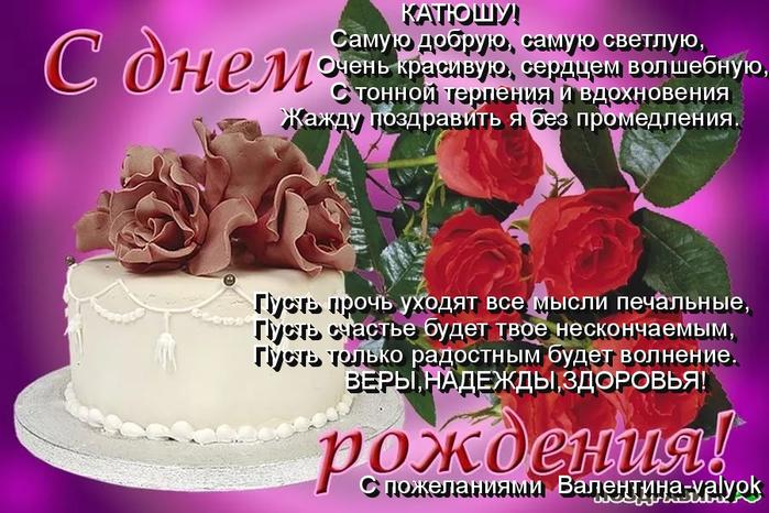Поздравление с днем рождения катерине в стихах красивые 19