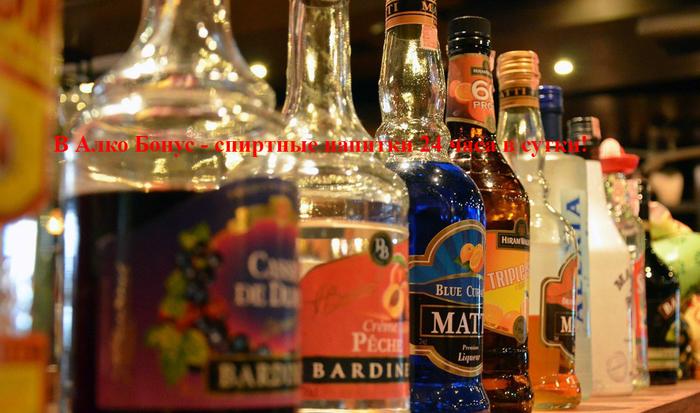 """alt=""""В Алко Бонус можно купить спиртные напитки 24 часа в сутки!""""/2835299_ALKO_BONYS (700x413, 318Kb)"""