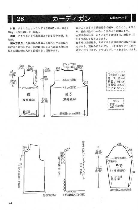 Журнал с китайскими схемами/3071837_44 (460x700, 147Kb)