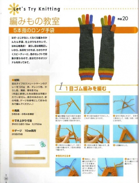 вязание перчаток/3071837_22 (532x700, 236Kb)