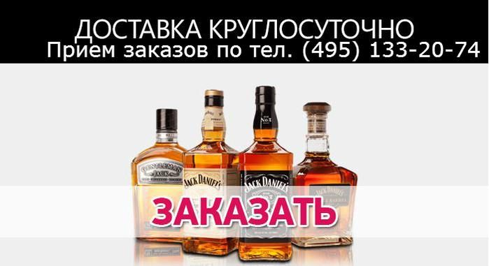 "alt=""Круглосуточная доставка Алкоголя!""/2835299_ZAKAZAT_BYHLO_RY (700x381, 150Kb)"