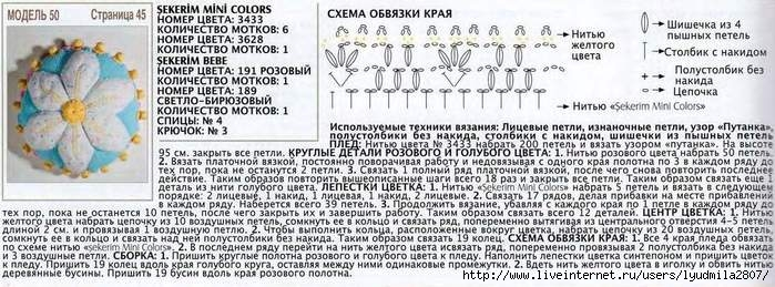 Пэчворк мк