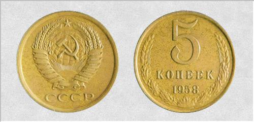 Цена на пятикоеечную монету Советского Союза разных времём выпуска