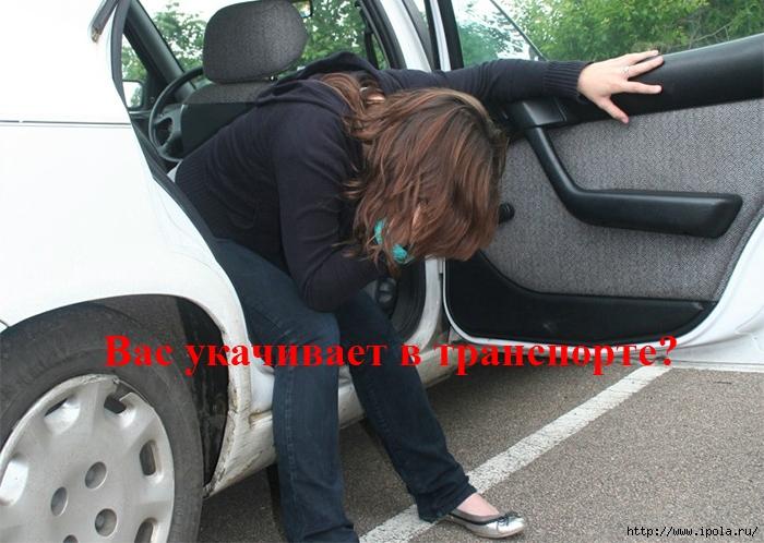 "alt=""Вас укачивает в транспорте?""/2835299_Vas_ykachivaet_v_transporte (700x498, 280Kb)"