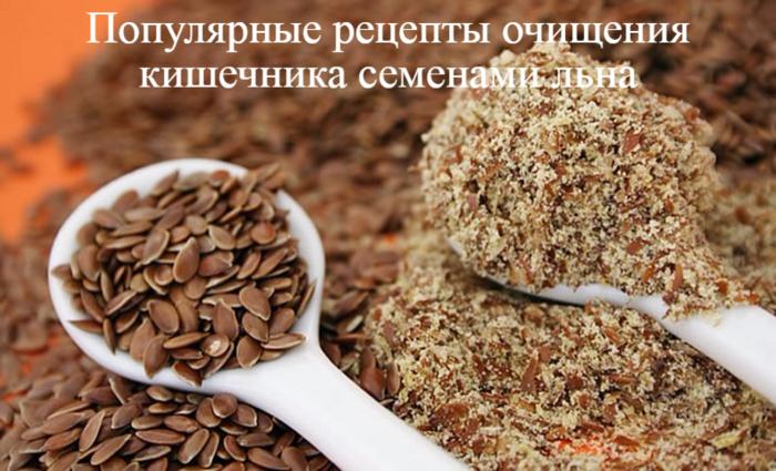 "alt=""Популярные рецепты очищения кишечника семенами льна""/2835299_Popylyarnie_recepti_ochisheniya_kishechnika_semenami_lna (700x425, 591Kb)"