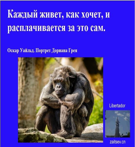 Каждый живет, как хочет, и расплачивается за это сам/2178968_Kazhdiy_zhivet_kak_hochet_Oscar_Wild (555x603, 100Kb)