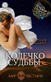 Колечко Судьбы. Ксения Томашева/4844560_ (200x320, 16Kb)