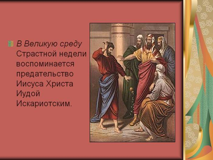 0010-010-V-Velikuju-sredu-Strastnoj-nedeli-vospominaetsja-predatelstvo-Iisusa (700x525, 46Kb)