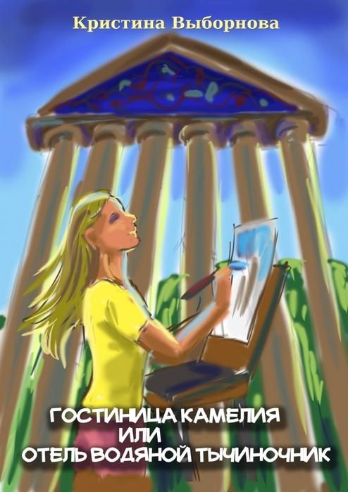 4150718_oblojka_gostinica_nametka3 (494x700, 214Kb)