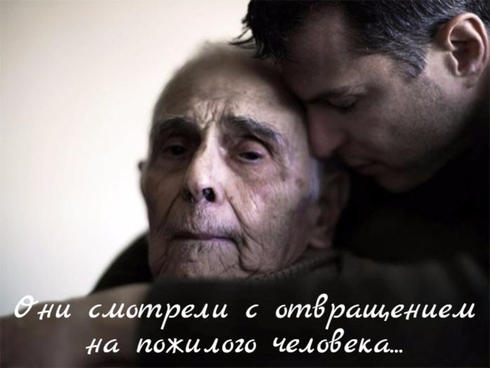 """alt=""""Они смотрели с отвращением на пожилого человека.""""/2835299_Oni_smotreli_s_otvrasheniem_na_pojilogo_cheloveka_ (700x524, 336Kb)"""