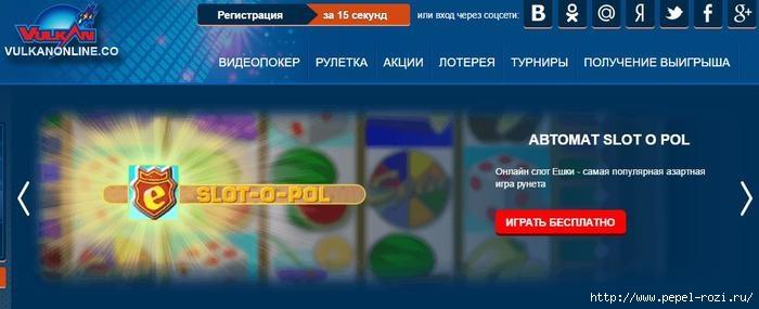 игровые аппараты онлайн казино Вулкан/4403711_apap (700x285, 98Kb)