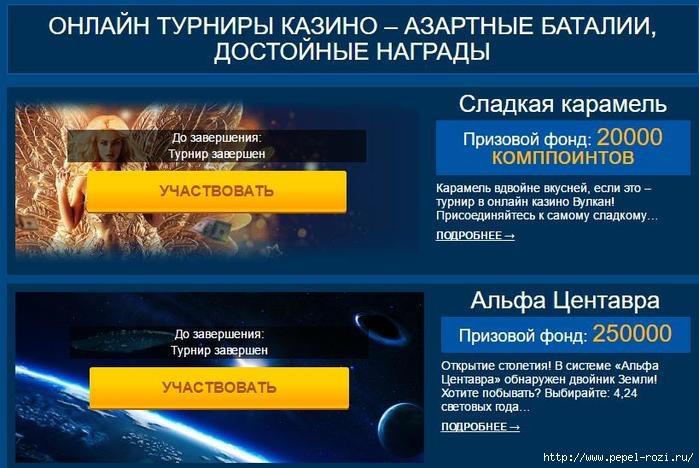 турниры в казино вулкан/4403711_vava_1_ (700x468, 194Kb)
