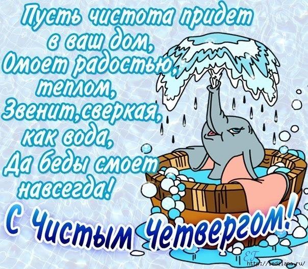 3925311_chistii_chetverg (604x528, 308Kb)