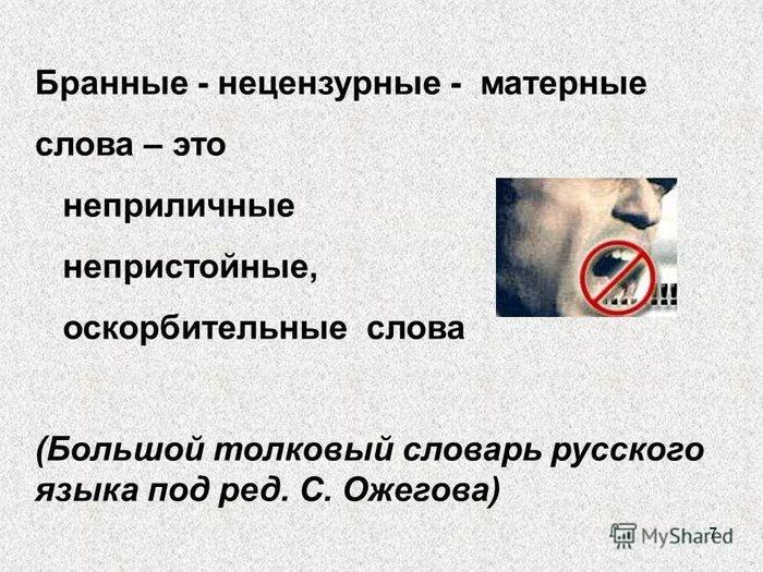 3925311_maternie_slova (700x525, 101Kb)
