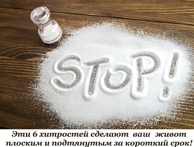 2749438_6_hitrostei_dlya_ploskogo_jivotika (627x476, 512Kb)