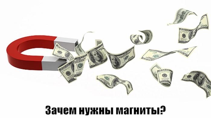 "alt=""Зачем нужны магниты?""/2835299_Zachem_nyjni_magniti (700x393, 207Kb)"