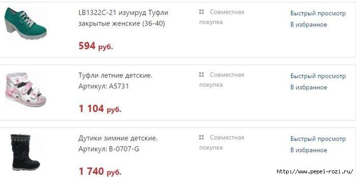 Совместные покупки обуви на сайте russianshop.org/4403711_oby (700x347, 67Kb)