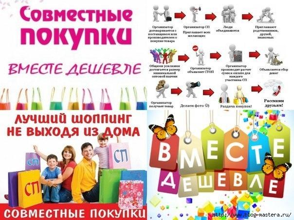 4121583_gdepokupayutodejdygruppyvkontakte116813large (604x453, 200Kb)