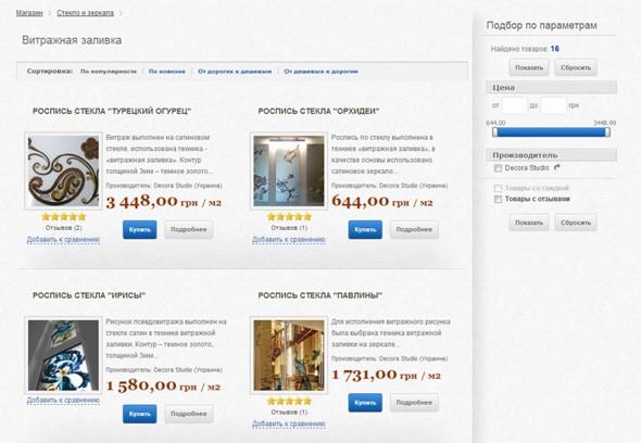 Как покупать в Интернете. Интернет магазины