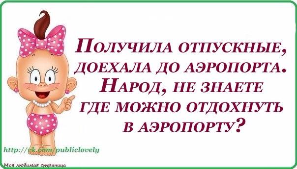1399864413_frazochki-12 (604x345, 198Kb)
