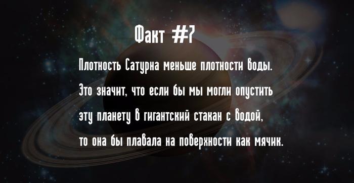 удивительные факты о космосе3 (700x362, 196Kb)