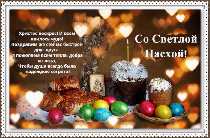 красивая-открытка-картинка-фото-поздравление-со-светлой-православной-Пасхой-скачать-бесплатно... (700x461, 550Kb)