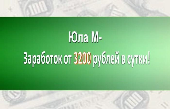 3924376_zarabotok_v_seti_3200_rub_v_sutki (700x448, 43Kb)