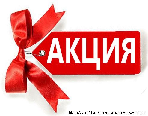 5708540_1458829255_akciya (494x386, 93Kb)