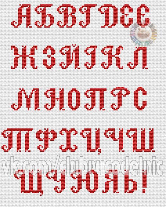 Алфавит (559x700, 526Kb)
