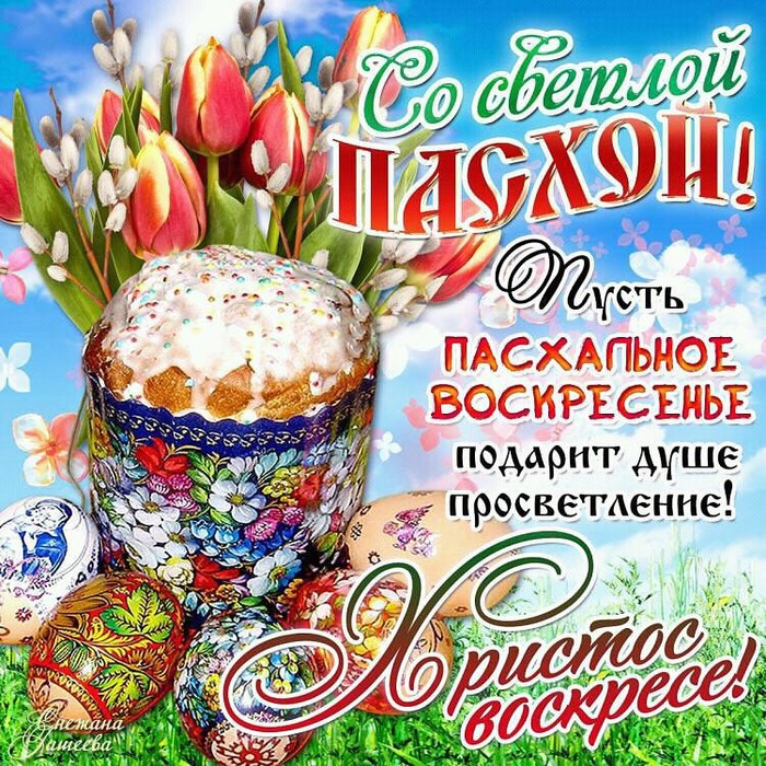 776911_So_Svetloj_Pashoj_nasimke_ru (700x700, 233Kb)