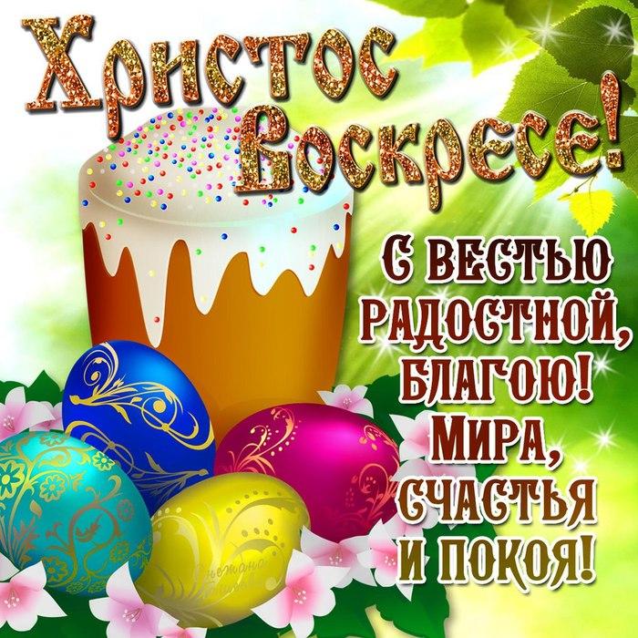 Поздравления с праздникам пасхи