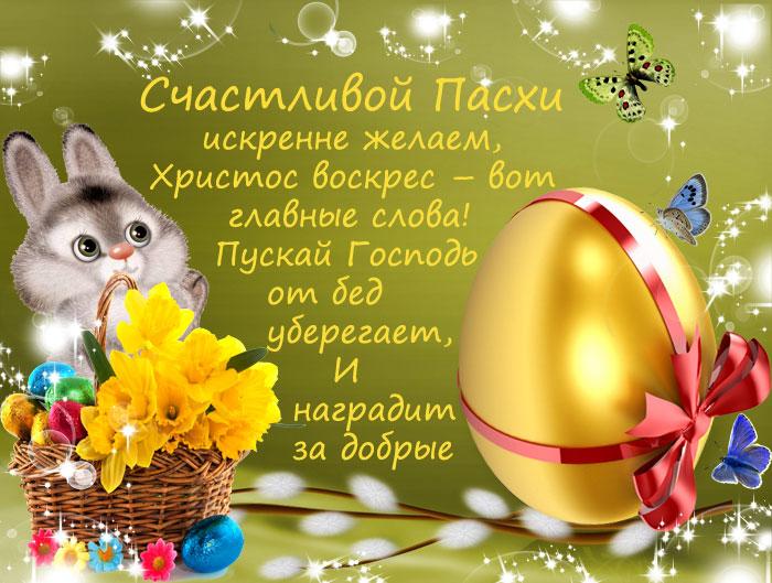 1537025_pozdravleniya-s-pashoi-sms (700x529, 106Kb)