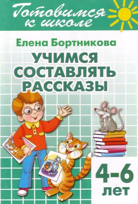 Бортникова Е. Учимся составлять рассказы 4-6 лет (1) (476x700, 377Kb)