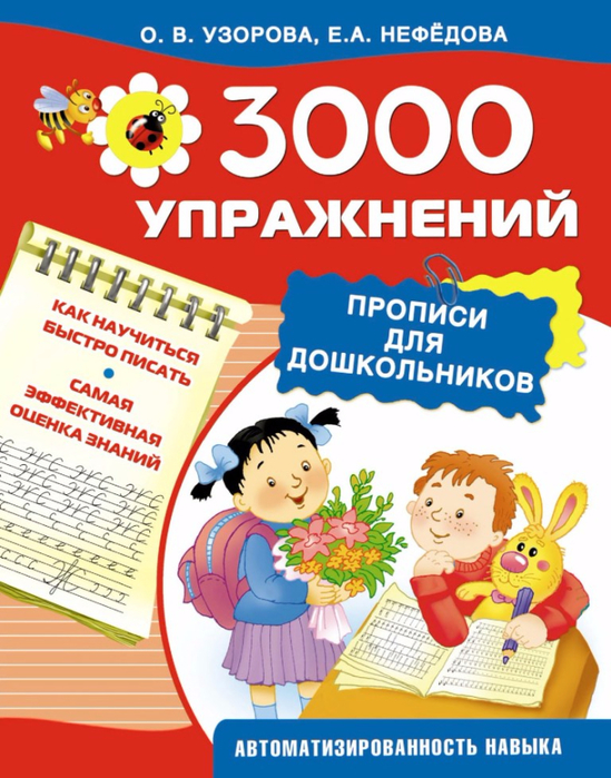 О.Узорова, Е.Нефедова. 3000 упражнений. Прописи для дошкольников-1 (549x700, 421Kb)