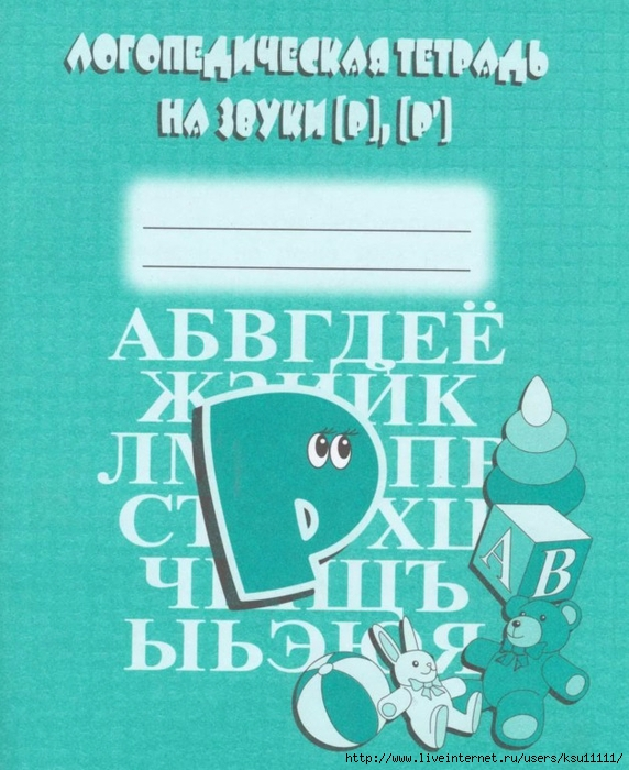 Тетрадь  Р-Рь.page01 (572x700, 302Kb)