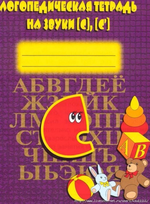 логопедическая тетрадь с3.page01 (513x700, 292Kb)