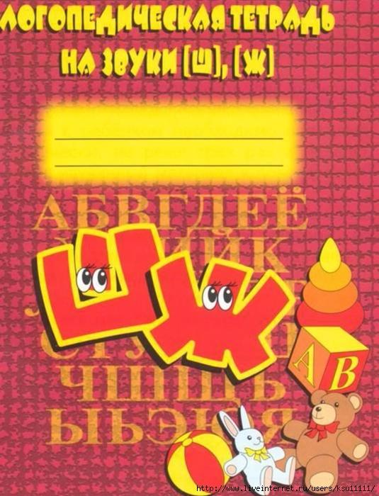 логопедическая тетрадь на звуки Ш, Ж.page01 (535x700, 301Kb)