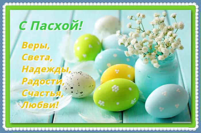 открытка-картинка-фото-поздравление-со-светлой-православной-Пасхой-скачать-бесплатно... (700x463, 471Kb)