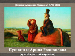 5107871_Pyshkin_i_Arina_Rodionovna (250x188, 48Kb)