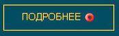 3924376_podrobnee (174x53, 10Kb)